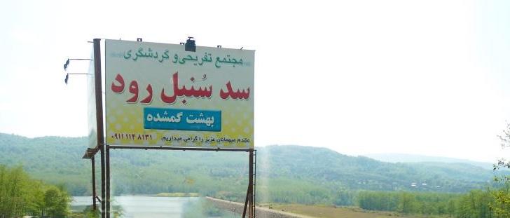 سدسنبل رود شیرگاه