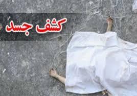 کشف جسد در مازندران