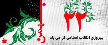 مسیرهای ۶۰ گانه راهپیمایی ۲۲ بهمن در مازندران اعلام شد