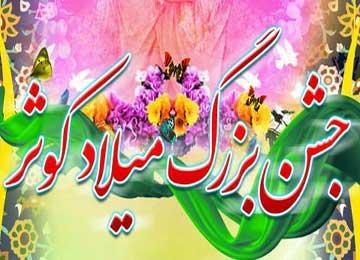 برگزاری جشن بزرگ میلاد کوثر و روز مادردر شهرستان سوادکوه شمالی