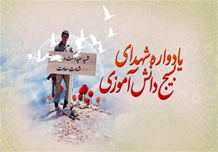 یادواره شهدای دانش آموز شهرستان سوادکوه  شمالی