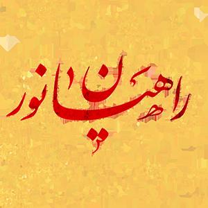جلسه هماندیشی راویان روحانیون عرصه جهاد و شهادت شهرستان سوادکوه شمالی