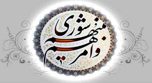 پیام تبریک  بمناسبت روز ملی شوراها