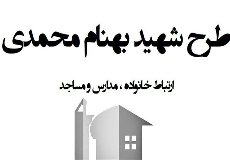 تجلیل از  مربیان بسیجی طرح شهید بهنام محمدی در سوادکوه شمالی