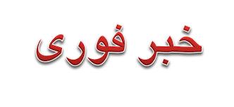 خبر خوب دیپلمات آمریکایی برای ایرانخبر خوب دیپلمات آمریکایی برای ایران