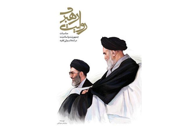نحوه انتخاب حضرت آیتالله خامنهای بهعنوان رهبر