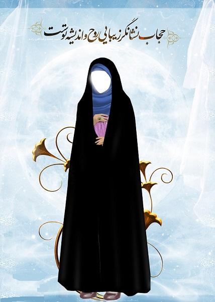 برنامههای هفته حجاب و عفاف سوادکوه شمالی