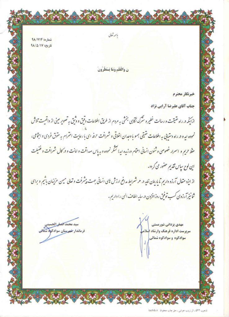 تجلیل از خبرنگار جوان سوادکوه شمالی علیرضا آرایی نژاد