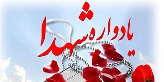 یادواره شهدای روستای «کلیج خیل» پنجم مهر برگزار میشود