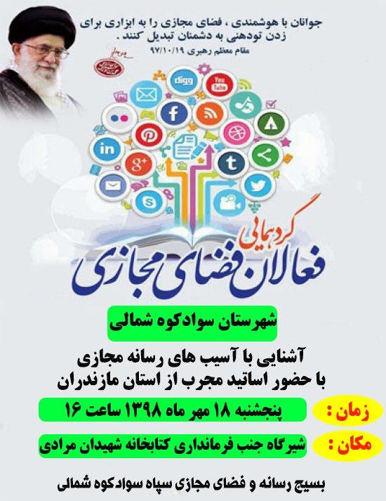 گردهمایی بزرگ فعالان فضای مجازی شهرستان سوادکوه شمالی