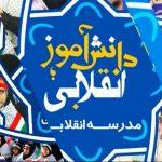 اجرای 25 عنوان برنامه به مناسبت هفته بسیج دانش آموزی درسوادکوه شمالی