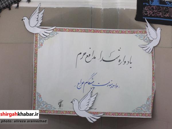 برگزاری یادواره شهدای مدافع حرم در مدرسه معراج سوادکوه شمالی