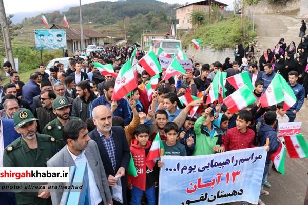 برگزاری راهپیمایی باشکوه ۱۳ آبان در دهستان لفور سوادکوه شمالی