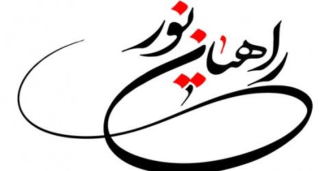 ثبت نام زائرین راهیان نور شهرستان سوادکوه شمالی