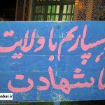 یادواره شهدای منطقه بهداری شهرستان سوادکوه شمالی