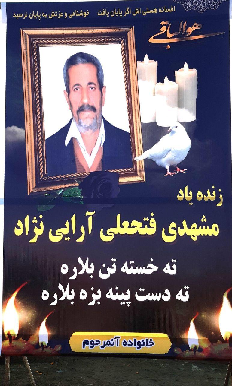 درگذشت مرحوم مشهدی فتحعلی آرایی نژاد