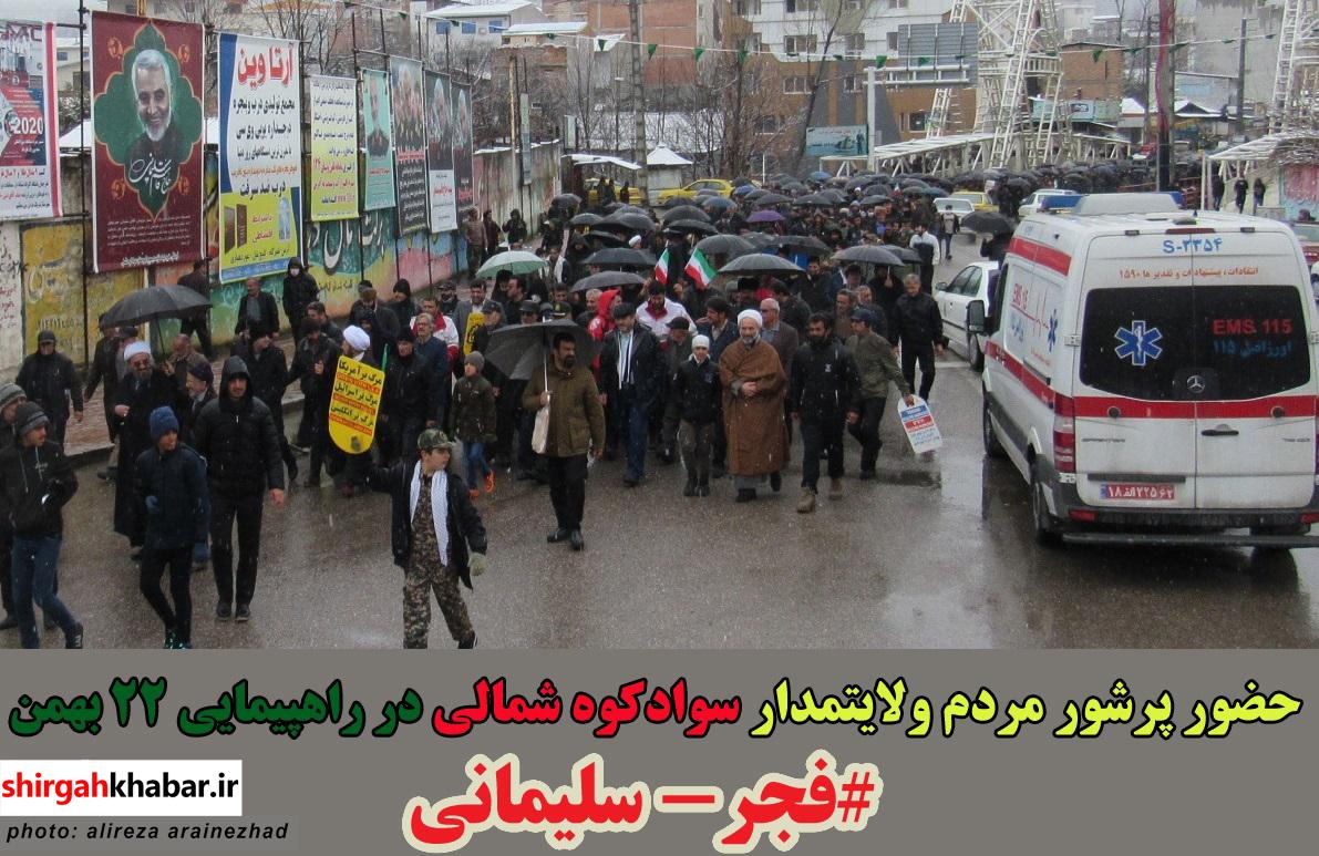 راهپیمایی ۲۲ بهمن در سوادکوه شمالی