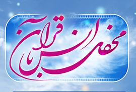برگزاری اولین محفل مجازی انس با قرآن در شهرستان سوادکوه شمالی