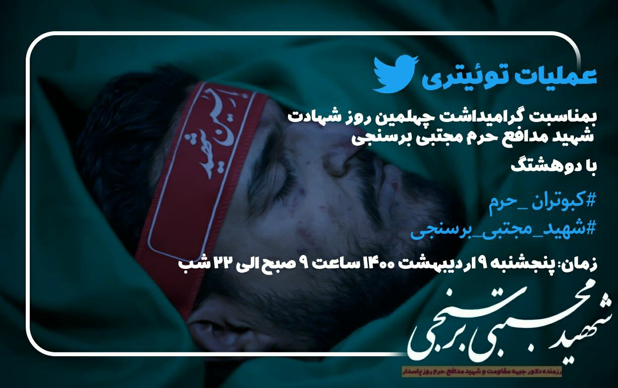 شهید مجتبی برسنجی در جمع داغهای توییتر فارسی