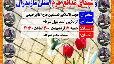 پنجمین سالگرد شهدای خان طومان استان مازندران