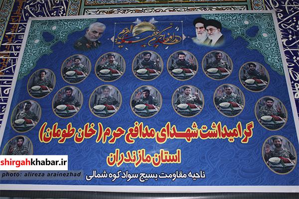 گرامیداشت  پنجمین سالگرد شهدای خانطومان در سوادکوه شمالی