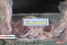 توزیع 100 بسته گوشت عقیقه در بین نیازمندان سوادکوه شمالی