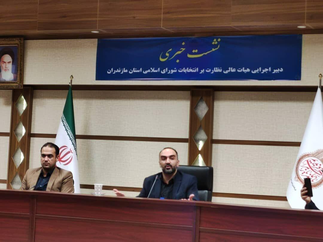 هیات نظارت صحت انتخابات شوراهای مازندران را تایید کرد